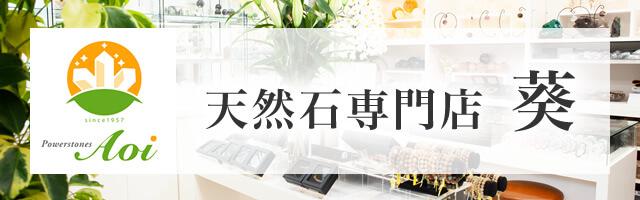 天然石専門店 葵